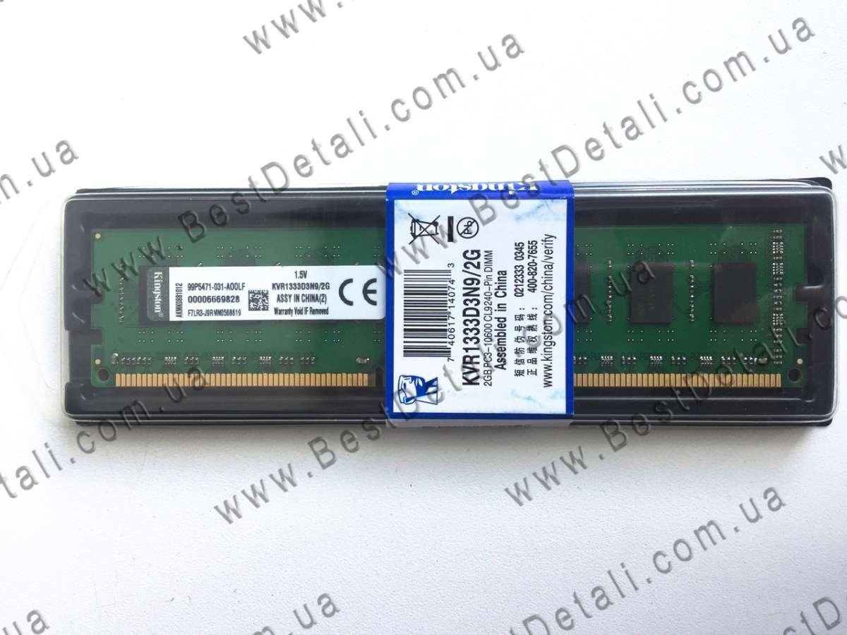 Модуль памяти для настольных  ПК Kingston  DDR3 4096MB 1333 MHz AMD (AM3/AM3+) (KVR1333D3N9/4G)